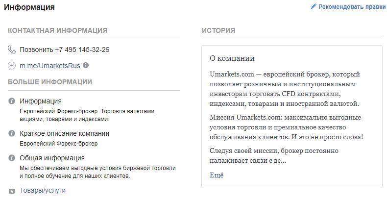 Детальный обзор брокерской площадки Umarkets: подлинные отзывы бывших клиентов