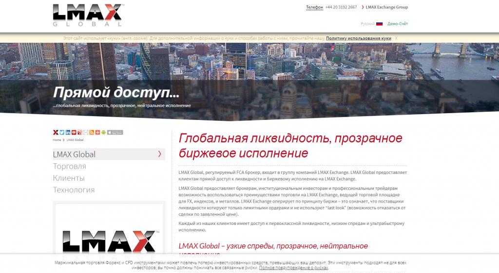 Дизайн сайта брокера Lmax