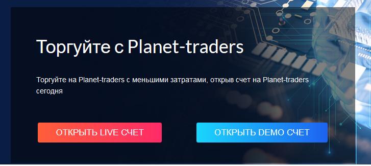 Обзор черного брокера Planet-Traders: отзывы о потере капитала