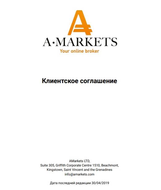 Клиентское соглашение брокера Amarkets