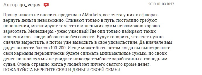 Отзыв о брокере Amarkets