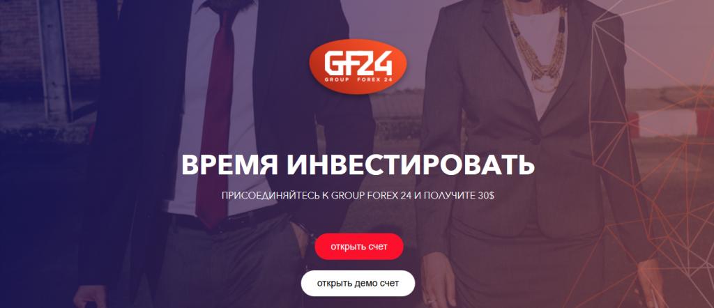 Открыть счет с Group Forex 24