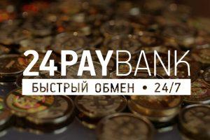 Обзор обменника 24PAYBANK и отзывы клиентов о сервисе