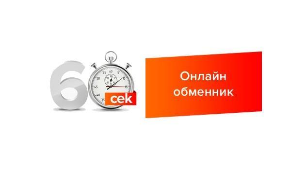 Экспертный обзор обменника 60cek