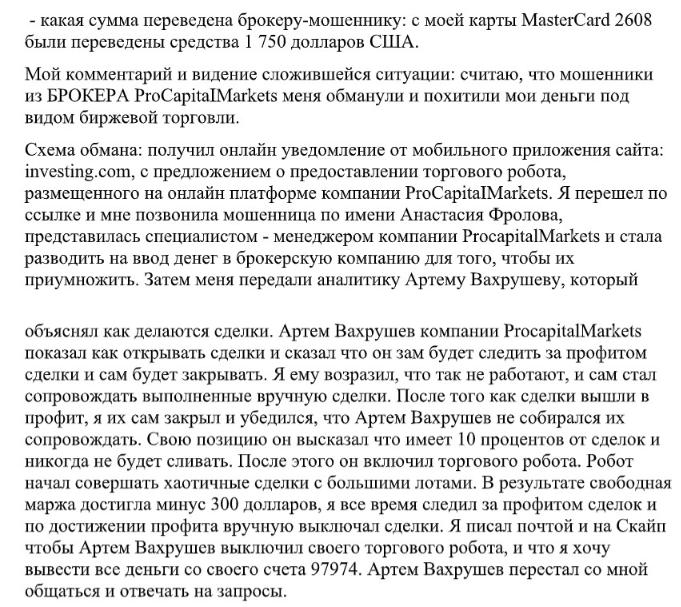 Брокер-мошенник с большой буквы: обзор и отзывы о ProCapitalMarkets