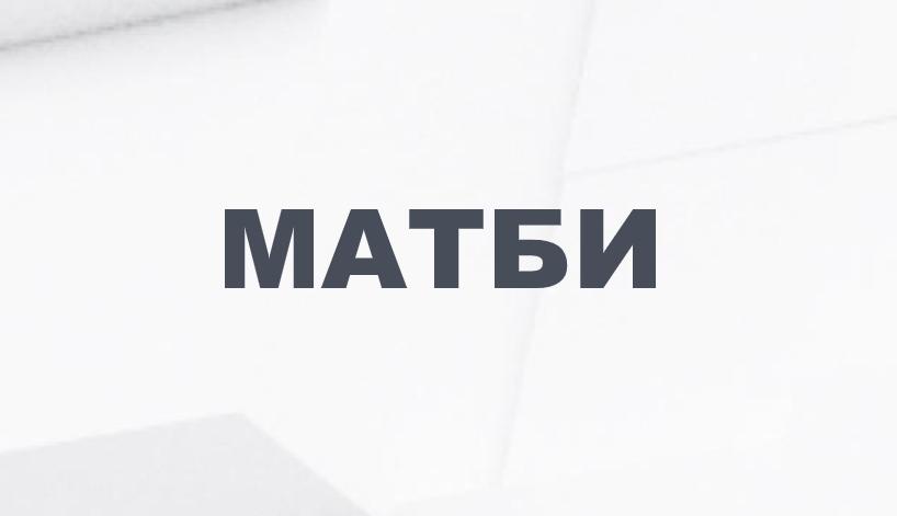"""Полный обзор и анализ отзывов клиентов об обменнике """"Матби"""""""