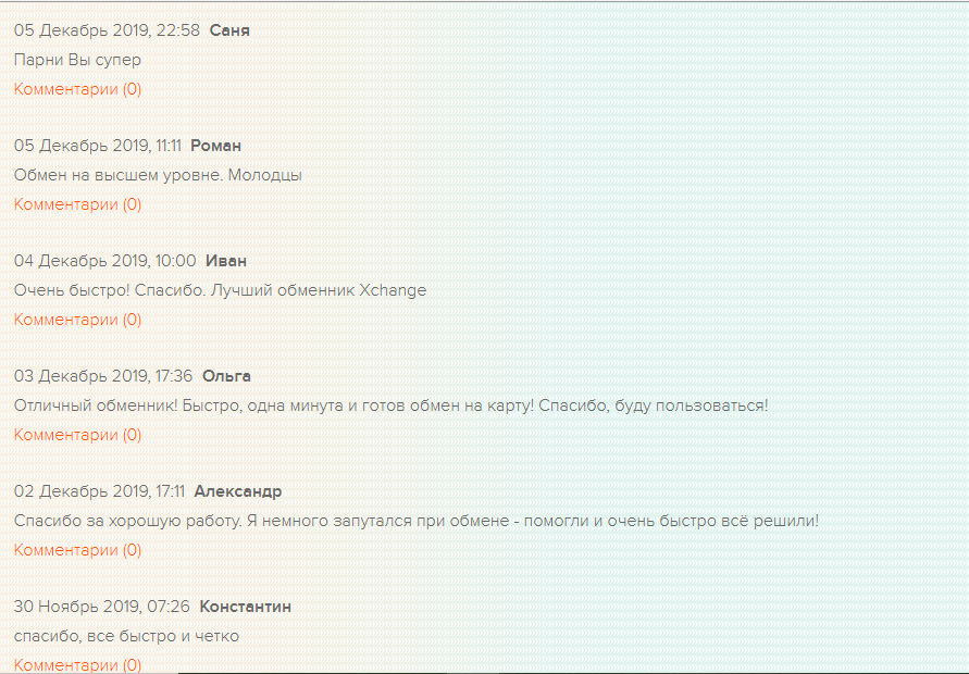 Чем хорош обменник Xchange: детальный обзор платформы, отзывы пользователей