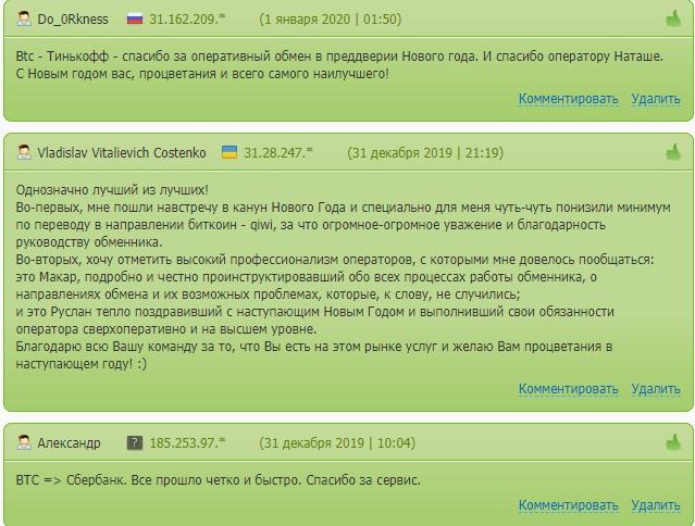 Российский обменник New Line: обзор платформы и отзывы пользователей