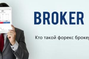Кто такой форекс-брокер: роль посредника и его услуги