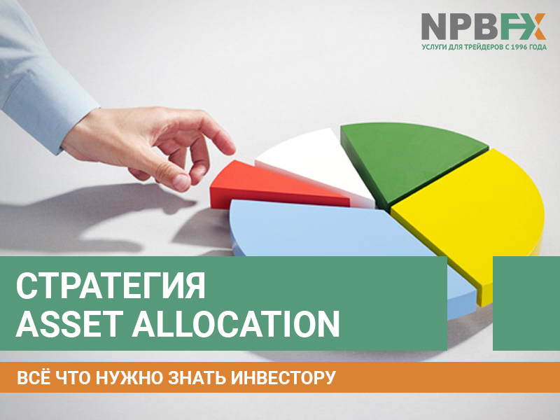 Стратегия asset allocation для фондового рынка
