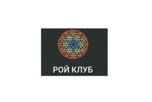 """Полный обзор деятельности компании """"РОЙ Клуб"""" и отзывы о ней"""