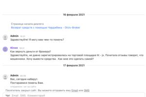 Отзывы о брокере мошеннике Ht-JX