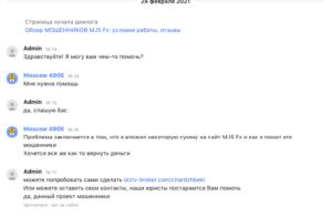 отзывы о брокере MJS FX
