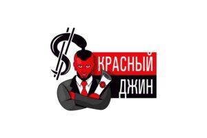 """Стоит ли вкладываться в """"Красный Джин"""": обзор проекта с отзывами"""